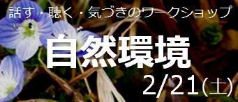 150221WS_ban.jpg