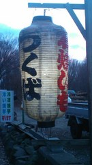 ishiyaki3.jpg