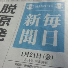 mainichi02.jpg
